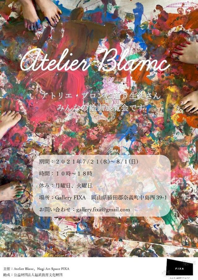 絵画教室atelierblancの生徒による作品展
